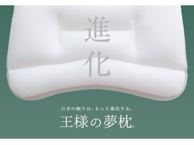 2019年、日本の眠りはもっと進化する。100万人以上の安眠を支え続けてきた「王様の夢枕」が15年の時を経て、さらに眠りやすく進化!王様の夢枕、1月8日0時より先行発売開始