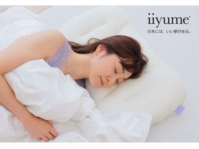 日本には、iiyumeがある。良い夢は、良い眠りから。良い眠りは、良い枕から。良い枕に必要な3つの条件にこだわった枕、「iiyume(イイユメ)」 3月13日(金)一般向けに先行販売の受付を開始。
