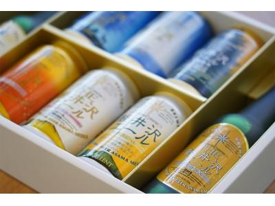【父の日.jp】一番おいしいビールはどれ?8種類のビールの味を飲み比べができる、楽しい「利きビール」セットが、父の日ギフト限定で「THE軽井沢ビール」から登場!