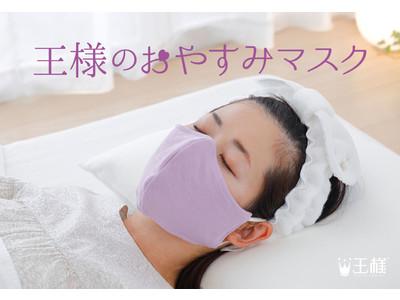 枕が人気の「王様シリーズ」から、スキンケア加工マスクが新登場!マスクに触れる肌や口元、のどを乾燥から守る「王様のおやすみマスク」、10月20日新発売。