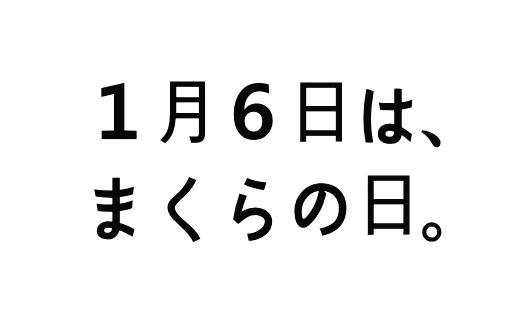 日 なん の 2 24