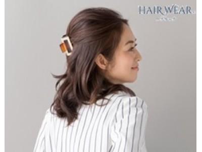髪の悩みの分岐点である40代に向けた新ブランド「HAIR WEAR(R)(ヘアウェア)」