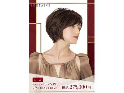 3種類の毛材を使用し、高いキープ力と再現性を実現『VALAN PREMIUM(R)(ヴァラン プレミアム)』