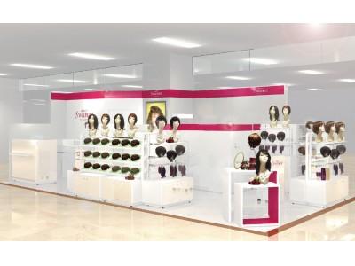 日常のおしゃれをお手伝いする美髪ウィッグショップ『スワニー byフォンテーヌ イオン大塔ショッピングセンター』