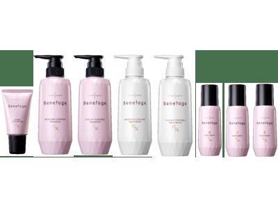 『Benefage(ベネファージュ)』新シリーズ 毛髪の悩みに向き合い、育毛シリーズを総合的な角度から研究 特許出願中の新成分を配合し、6月1日(月)より発売