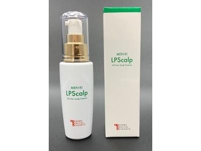 LPS(リポポリサッカライド)配合商品第3弾頭皮用美容液『LPS免気MEN-KIヘアスカルプエッセンス』~2月15日(月)より発売開始~