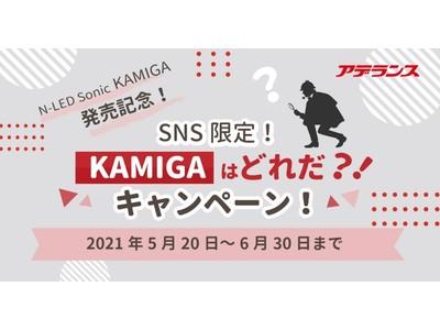『N-LED Sonic KAMIGA』の発売に合わせ「KAMIGAはどれだ?!キャンペーン!」を開催!