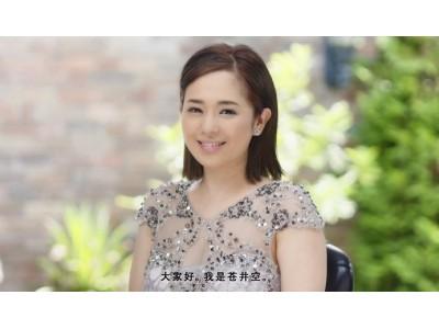 中国で絶大人気を誇る『蒼井そら』育児ブランド「ChuChu」・コンドーム「ZONE」ジェクスグローバルイメージキャラクター就任!