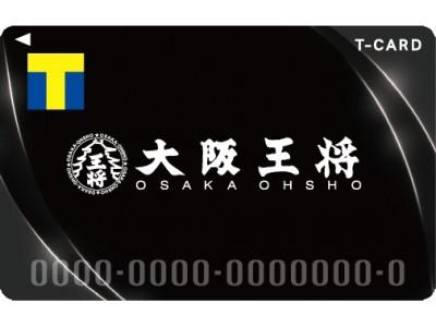 Tポイントが貯まる!使える!大阪王将で1月17日(水)よりTポイントサービス利用開始