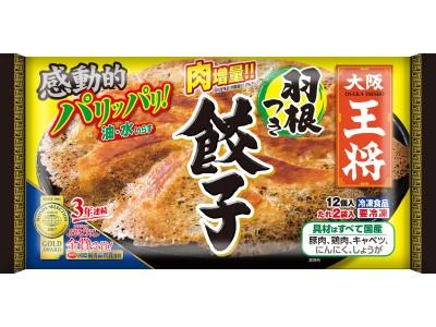 4年連続モンドセレクション金賞受賞!「大阪王将 羽根つき餃子」