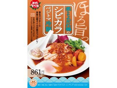 香るパクチーと特製山椒オイルの際立つシビレ!『柔らかよだれ鶏のシビカラベジトマ冷麺』6月1日(金)より販売開始!
