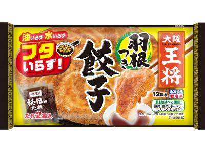 王将 餃子 大阪 冷凍