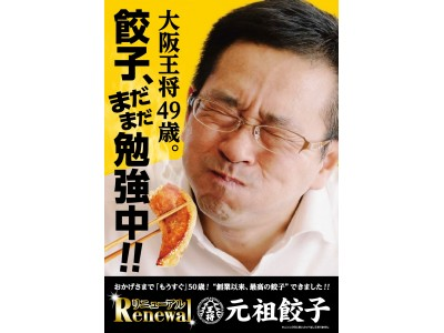 ~大阪王将49歳、餃子まだまだ勉強中!!~9/1(土)に実施した『元祖餃子リニューアルセール』で25万食を販売!美味しく生まれ変わった餃子で創業50周年yearがスタート