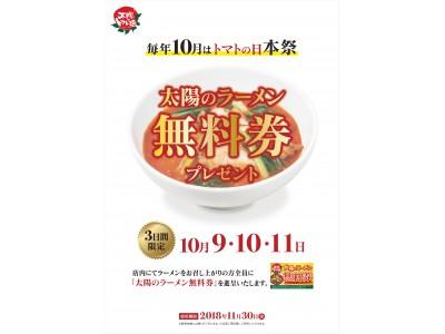 ~10月10日はトマトの日~年に1度のアニバーサリーキャンペーンを開催【3日間限定!】日頃の感謝をこめて、太陽のトマト麺全店で「太陽のラーメン無料券」をプレゼント!!