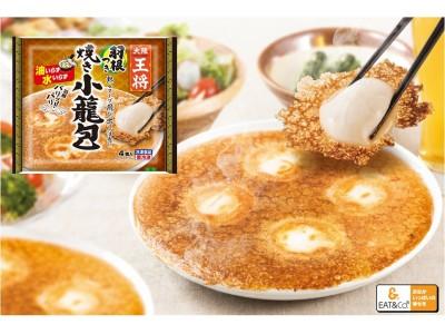 イートアンド冷凍食品「大阪王将 羽根つき焼き小籠包」など2019春夏 家庭用新商品・リニューアル品