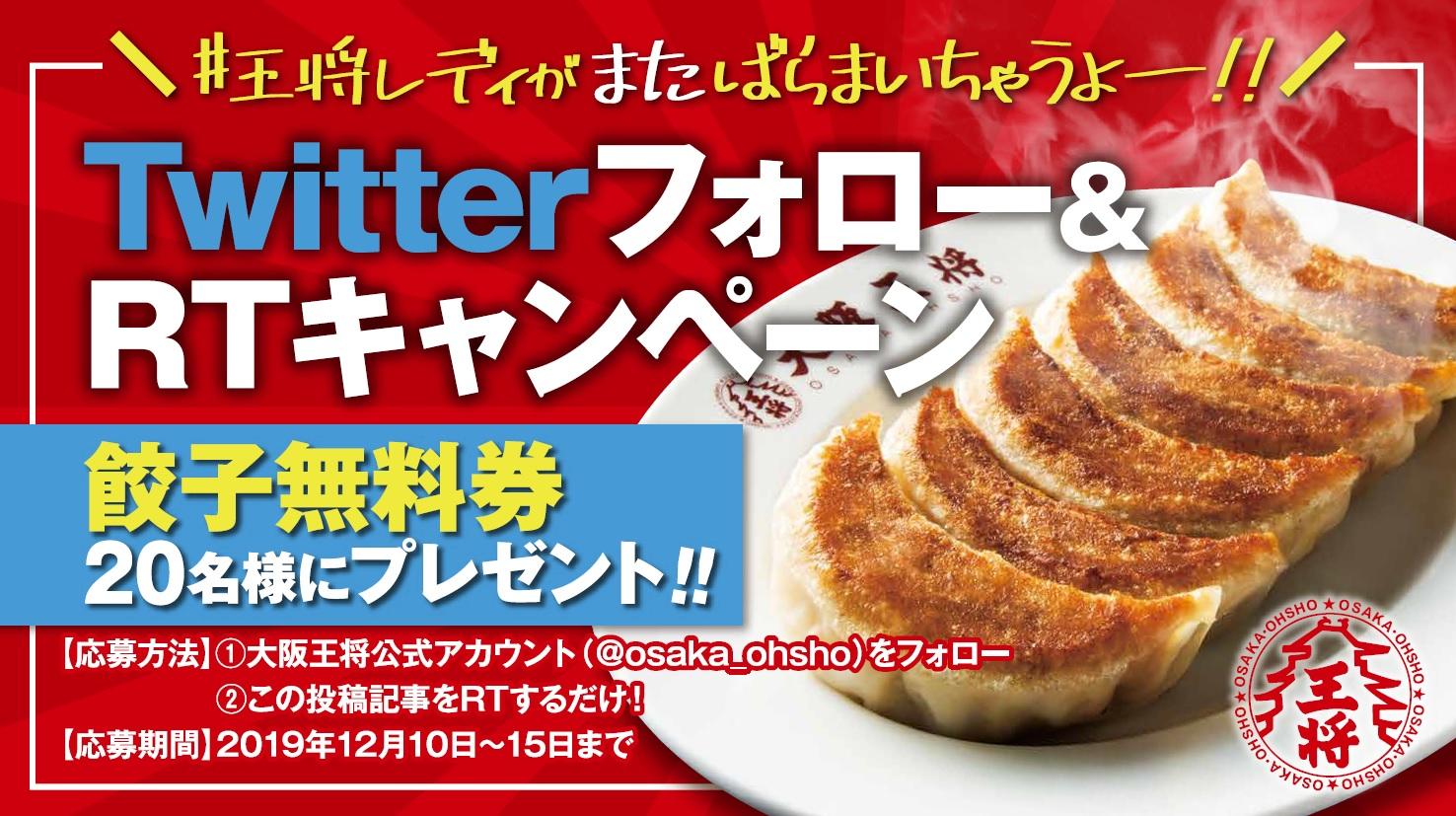 王将レディがまたばらまいちゃうよ!大阪王将Twitterフォロー&RTキャンペーンを12月10日から... 画像