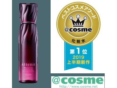 『@cosme ベストコスメアワード 2019 上半期新作ベスト化粧水第1位』を受賞!アテニア 『ドレスリフト ローション』