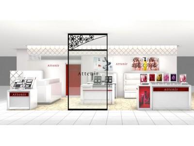 ビューティ・ファッションの分野で女性を応援するアテニアから23店舗目となるショップが、渋谷ヒカリエ ShinQsにオープン 『アテニア 渋谷ヒカリエ ShinQs店』