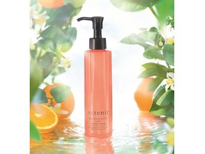 『スキンクリア クレンズ オイル アロマタイプ(ピースフルオレンジの香り)』 2020年7月16日(木) 数量限定発売