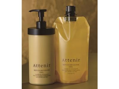 国内の化粧品業界初!環境対策へまた一歩前進。ペットボトルのキャップを再生して、アテニア『スキンクリア クレンズ オイル<エコパック>』の容器に再利用。