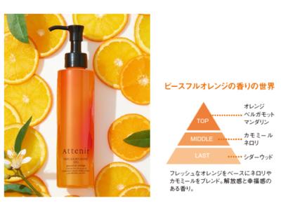 『スキンクリア クレンズ オイル アロマタイプ<ピースフルオレンジの香り>』2021年7月15日(木) 数量限定発売