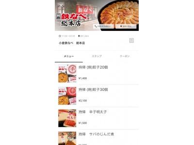 実店舗運営支援ソリューション「O:der」を餃子居酒屋「小倉鉄なべ」が導入