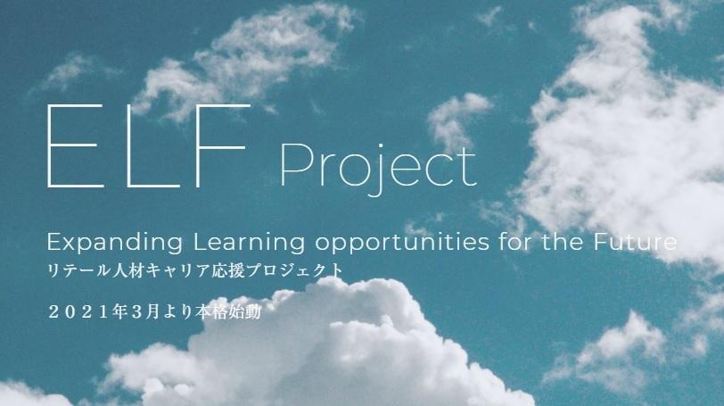 ファッション・ビューティー企業のリテール人材の育成をサポート|キャリア応援プロジェクト「ELF(エルフ)」を2021年3月から本格始動