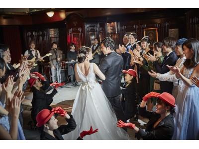 オーダーメイドの生演奏やダンスパフォーマンスで結婚式1.5次会をスタンダードに。「LIVE WEDDING」を提供開始!