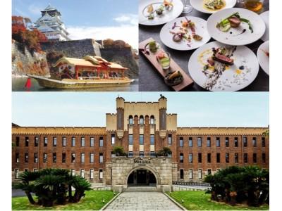 歴史的建造物をリノベーションした大阪の新たなランドマークで初開催!大阪城内堀紅葉クルーズ&秀吉ゆかりのランチコース