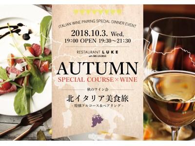 """【秋のワイン会】特別フルコースとのペアリングで """"北イタリア美食旅"""" ~熟成が美味しさを変える肉とワインで、相性と芳醇な香りを愉しむ~"""