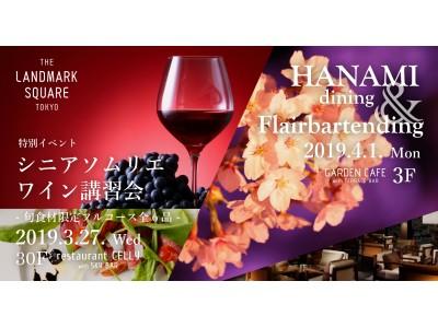 桜舞う限定カクテルが彩るクールジャパンとシニアソムリエ監修カリフォルニアワインペアリングディナー