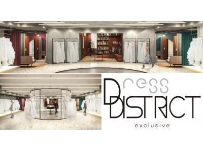 <メディア向け内覧・プレオープンイベントのご案内>ウェディングドレスショップ「Dress DISTRICT」が表参道に12月14日(土)グランドオープン!