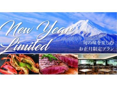 【1月1日~3日限定】令和最初の美食を囲むお正月プラン