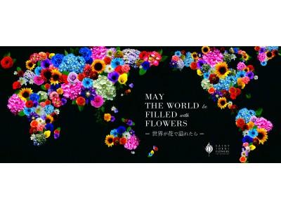 """母の日ギフトに寄せられた""""早く会いたい""""の思いを受け、「―世界が花で溢れたらー」プロジェクトを開始"""