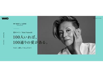 """ティファニー、ブライダルキャンペーン""""MY WAY of LOVE""""を公開"""
