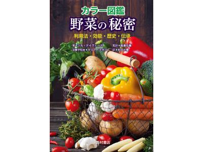 ヘルシー〈野菜〉の魅力とパワーで、プチ不調も一掃!『カラー図鑑 野菜の秘密 ~利用法・効能・歴史・伝承~』6/8発売