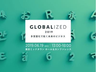 インターネット多言語化で拓く未来のビジネス「Globalized2019」6月19日、開催決定!