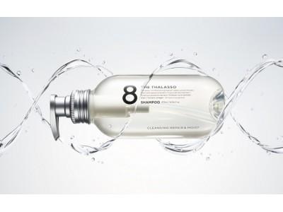 専門家&9割超の美容フリークが興味を持つ『細胞美容』を取り入れた美容液で洗う「8 THE THALASSO(エイトザタラソ)」登場!