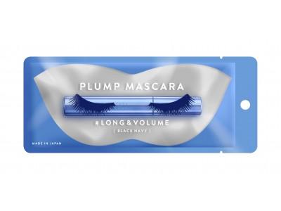 """【限定カラー】まつ毛のダメージをケアする美容液配合マスカラ「PLUMP MASCARA」より限定色「ブラックネイビー」が登場。瞳の透明感をUPする洗練の""""ネイビーまつ毛""""効果を体感!"""
