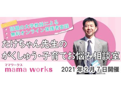 大人気、たけちゃん先生のがくしゅう・子育てお悩み相談室 2月7日開催