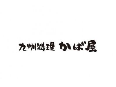 「九州料理 かば屋」「くろ○」のグランドメニューの一部が新しくなります!