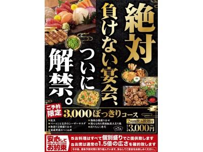 7月5日(日)から「千年の宴」で、お料理すべて個別盛りの「ご宴会コース」を完全予約制でスタート!
