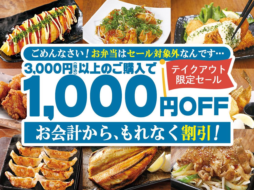 """「魚民」テイクアウトメニュー""""お会計から1,000円OFF""""セールを開催! 画像"""