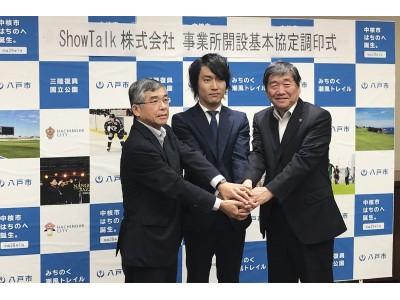 ShowTalk株式会社、青森県及び八戸市と立地協定を締結。AIの教師データ作成のコンサルティングで雇用創出へ