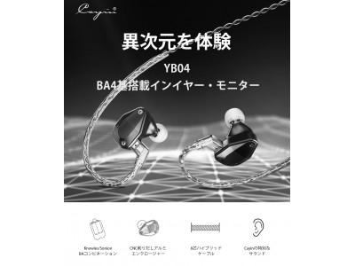 Cayin YB04・BA4基搭載インイヤー・モニターのご案内