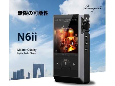 Cayin N6ii/T01デジタルオーディオプレーヤー及びT01オーディオマザーボードの発売