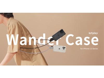 bitplay・Wander Case for iPhone 13シリーズ対応iPhoneケース発売開始