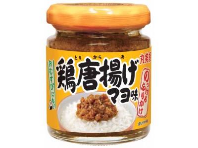 『のっけるふりかけ<鶏唐揚げマヨ味>』 2018年2月22日(木) 新発売