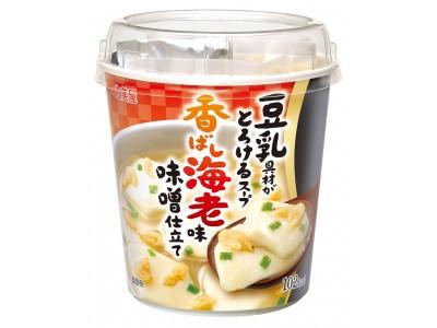 『豆乳具材がとろけるスープ <香ばし海老味 味噌仕立て>』 2019年2月11日(月・祝)からコンビニエンスストアで発売