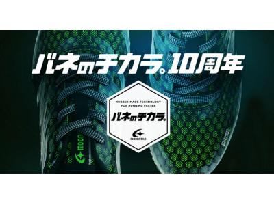 ジュニアスポーツシューズ『MOONSTAR SUPERSTAR(R)』「バネのチカラ。」シリーズ10周年記念「パパにも履いてほしい!」最新モデルをプレゼント